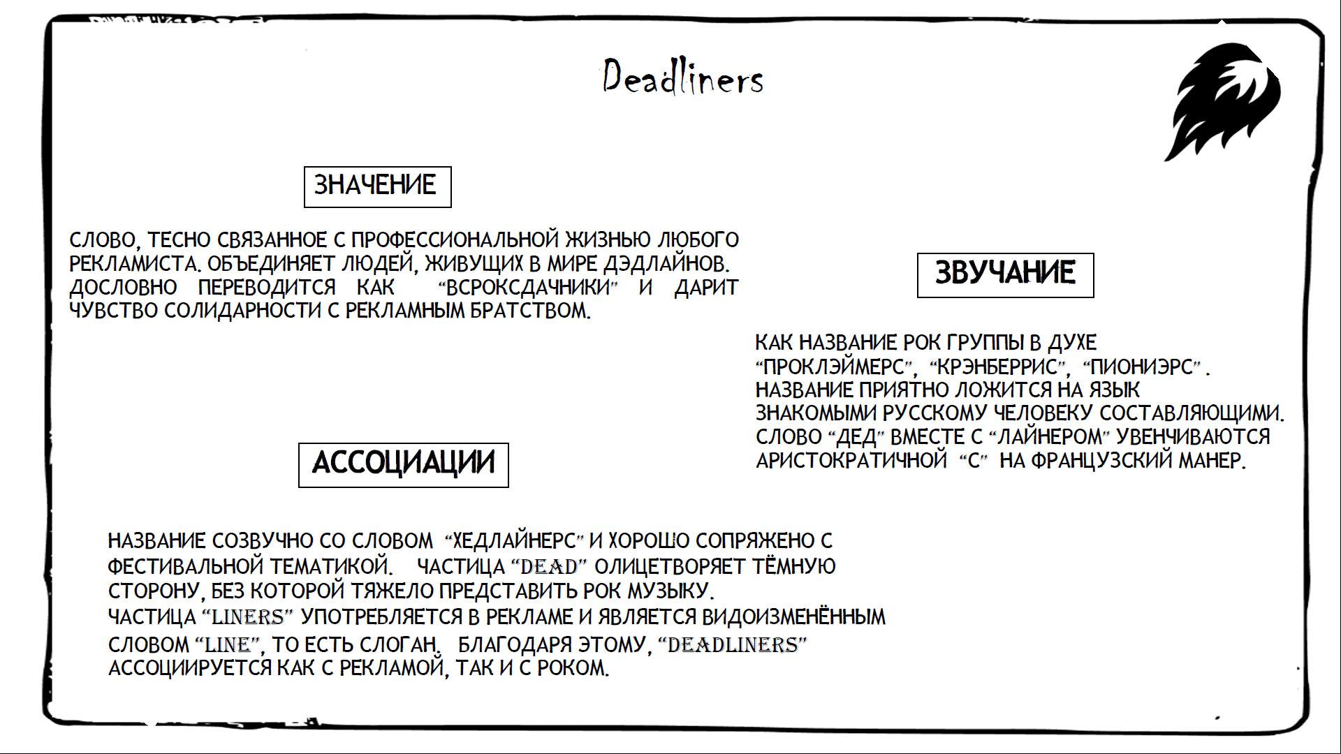 deadliners1