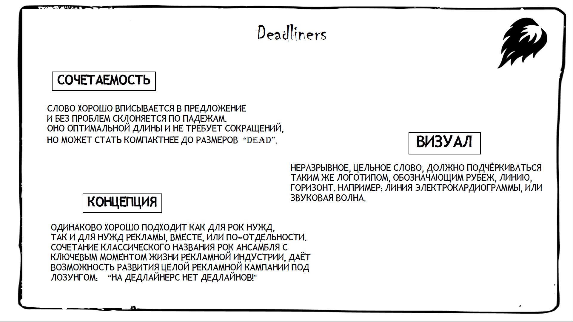deadliners2